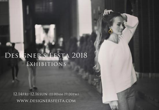 Designer's Festa 2018 デザイナーズフェスタ ジュエリーデザイナー